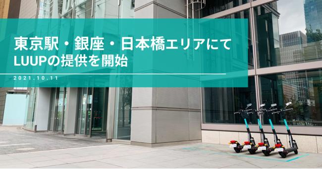 東京駅・銀座・日本橋エリアにて電動キックボードシェアアプリ「LUUP」の提供を開始