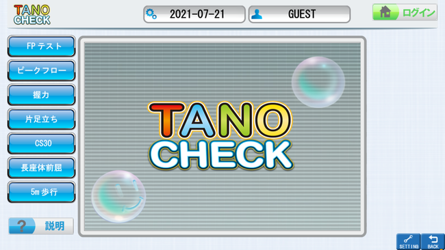TANO CHECK(画面は開発中のもの)