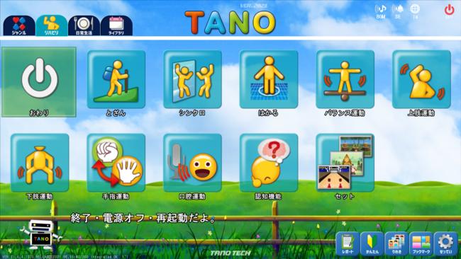 TANO2021メニュー