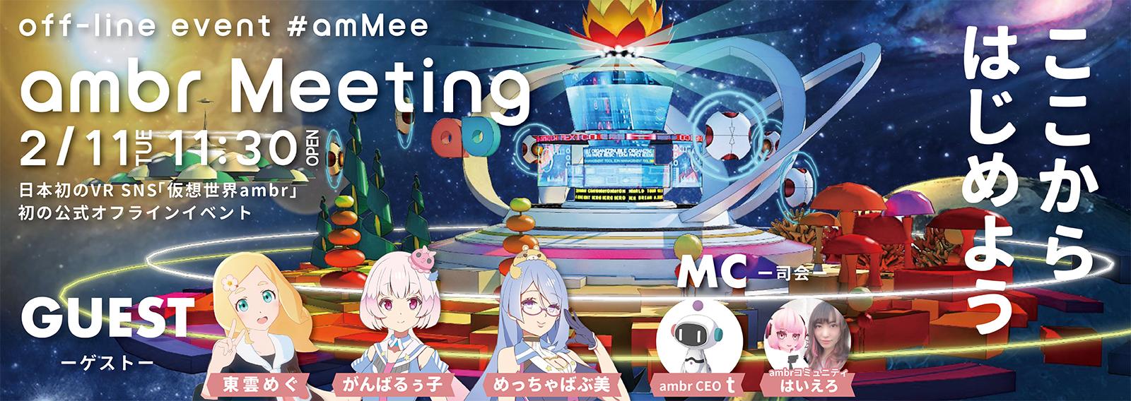 """日本初のVR SNS""""仮想世界ambr""""が、初のユーザーオフラインイベントを東京・下北沢で開催!"""
