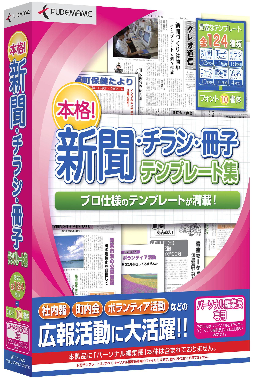 プロ仕様の新聞がかんたんに作成できる! 『本格!新聞 ...