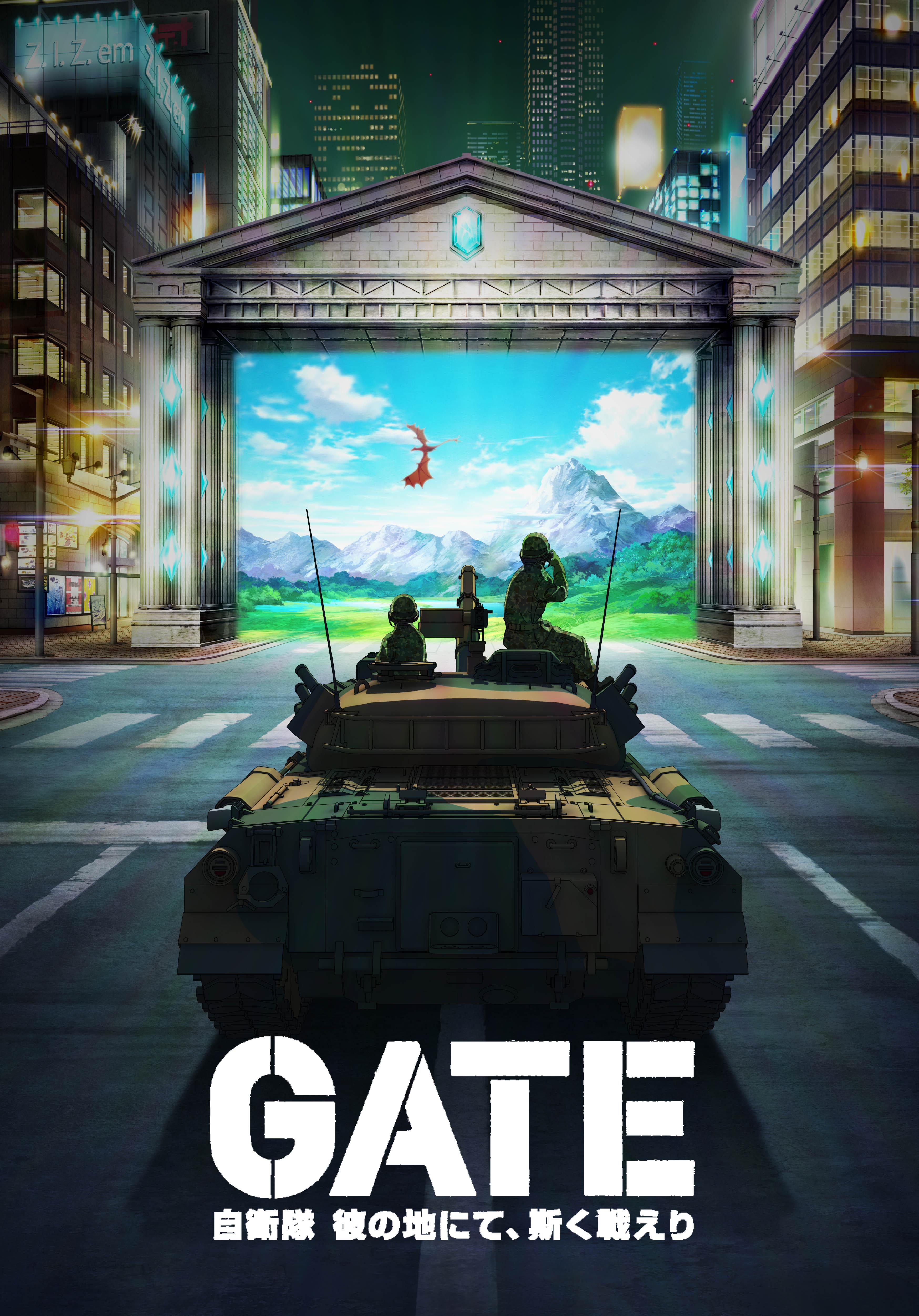 の 地 斯く 戦 に 彼 えり gate て 自衛隊