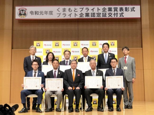 令和元年(2019年)10月17日(木)に行われたブライト企業賞表彰式及びブライト企業認定証交付式の様子