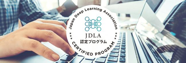 AVILENのE資格講座はJDLA認定プログラムです。