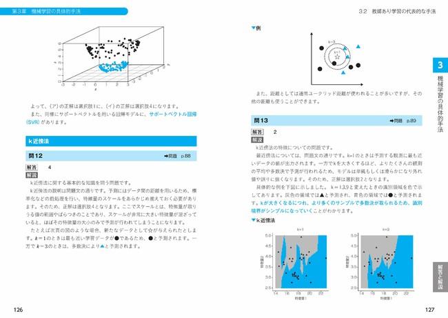 ▲図表やグラフが豊富だからわかりやすい!