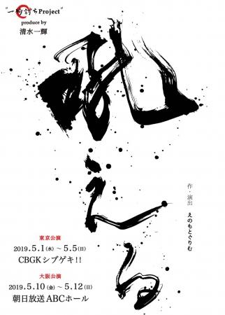 """清水一輝 """"一騎討ちProject""""舞台「吼える」追加出演者情報解禁!!"""
