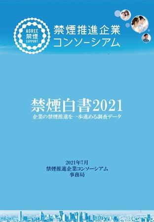 禁煙白書2021