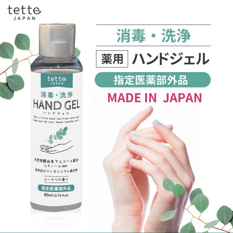 日本 中国 の 製 製 違い 東亜 ハンド ジェル 産業 と