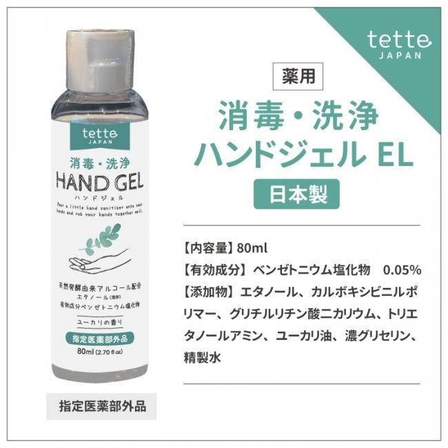 tatte 日本製「薬用 消毒・洗浄アルコールハンドジェル