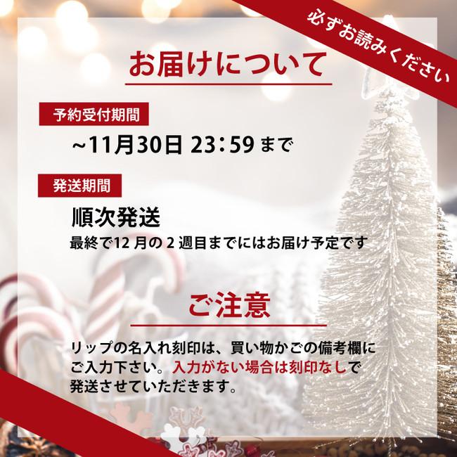 『Kailijumei(カイリジュメイ)』2020クリスマスコフレセット~アーリークリスマス スペシャル ボックス~