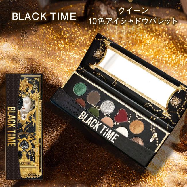 BLACK TIME(ブラックタイム)「クイーン10色アイシャドウパレット」