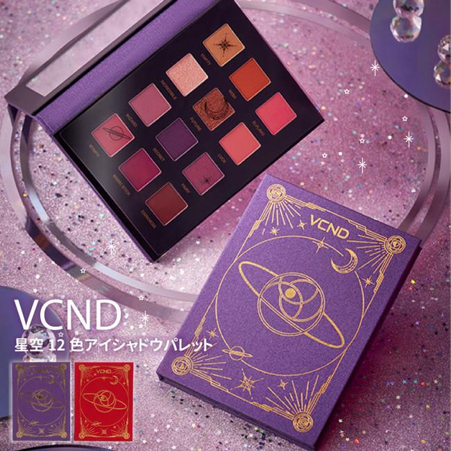 VCND 魔法書シリーズ「星空12色アイシャドウパレット」