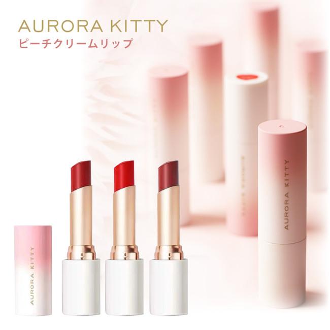 AURORA KITTY(オーロラキティ)桃可姫「ピーチクリームリップ」