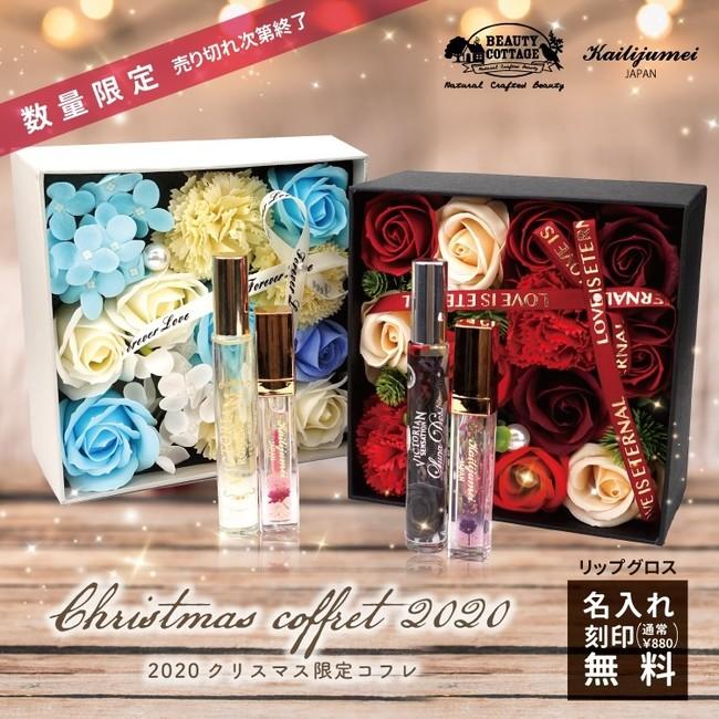 Kailijumei Beauty Cottageクリスマスコフレ2020