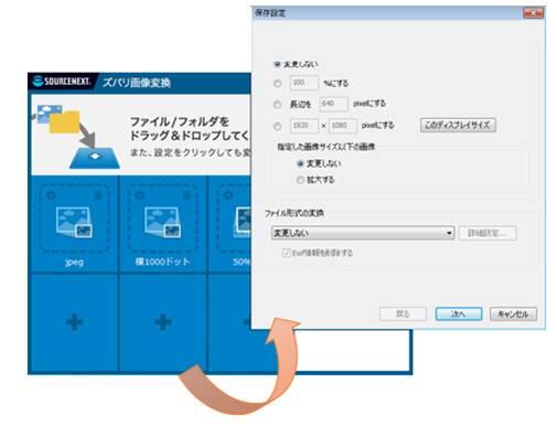 ドラッグ ドロップで ファイル形式やサイズを一発変換 ズバリ画像