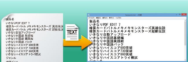 新発売 紙の資料をExcelやWordにデジタル化「本格読取4 ...
