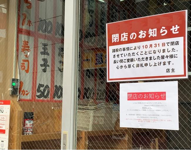 閉店・倒産する飲食店が今後さらに増加する可能性がある (写真=閉店した居酒屋)