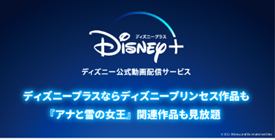 Disney+(ディズニープラス)(C) 2021 Disney and its related entities