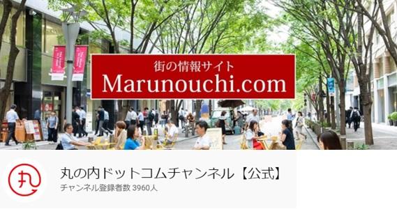 丸の内ドットコム【公式】YouTubeチャンネル(イメージ)