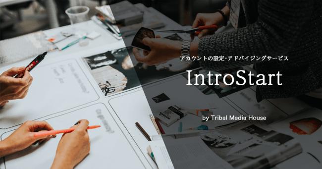 トライバルメディアハウス、Instagramアカウントの設定・アドバイジングサービス「IntroStart」の提供を開始