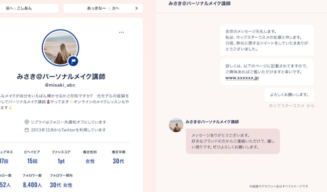 ■TwitterのDM連携機能