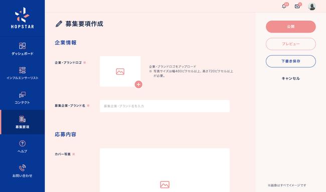■活動要項ページ作成機能
