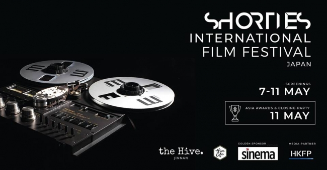 Shorties International Film Festival
