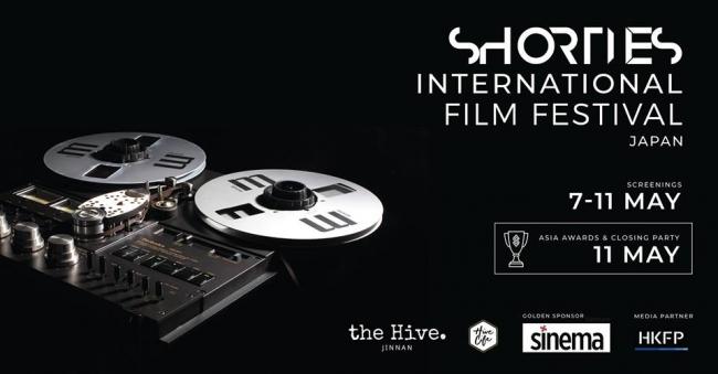 Shorties International Film Festival