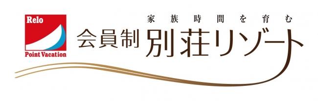 会員制別荘リゾートロゴ
