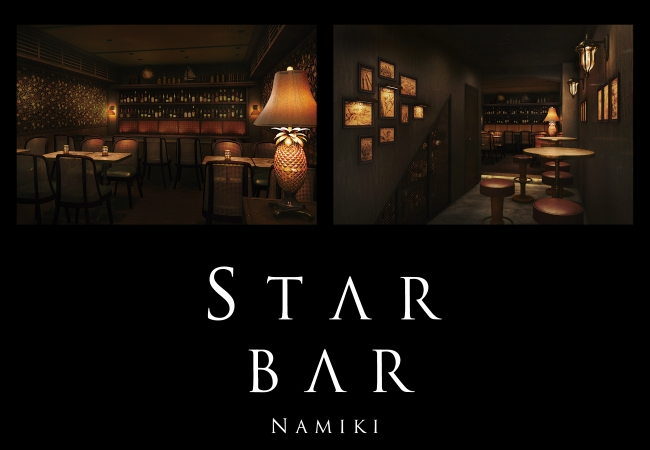 STAR BAR NAMIKI