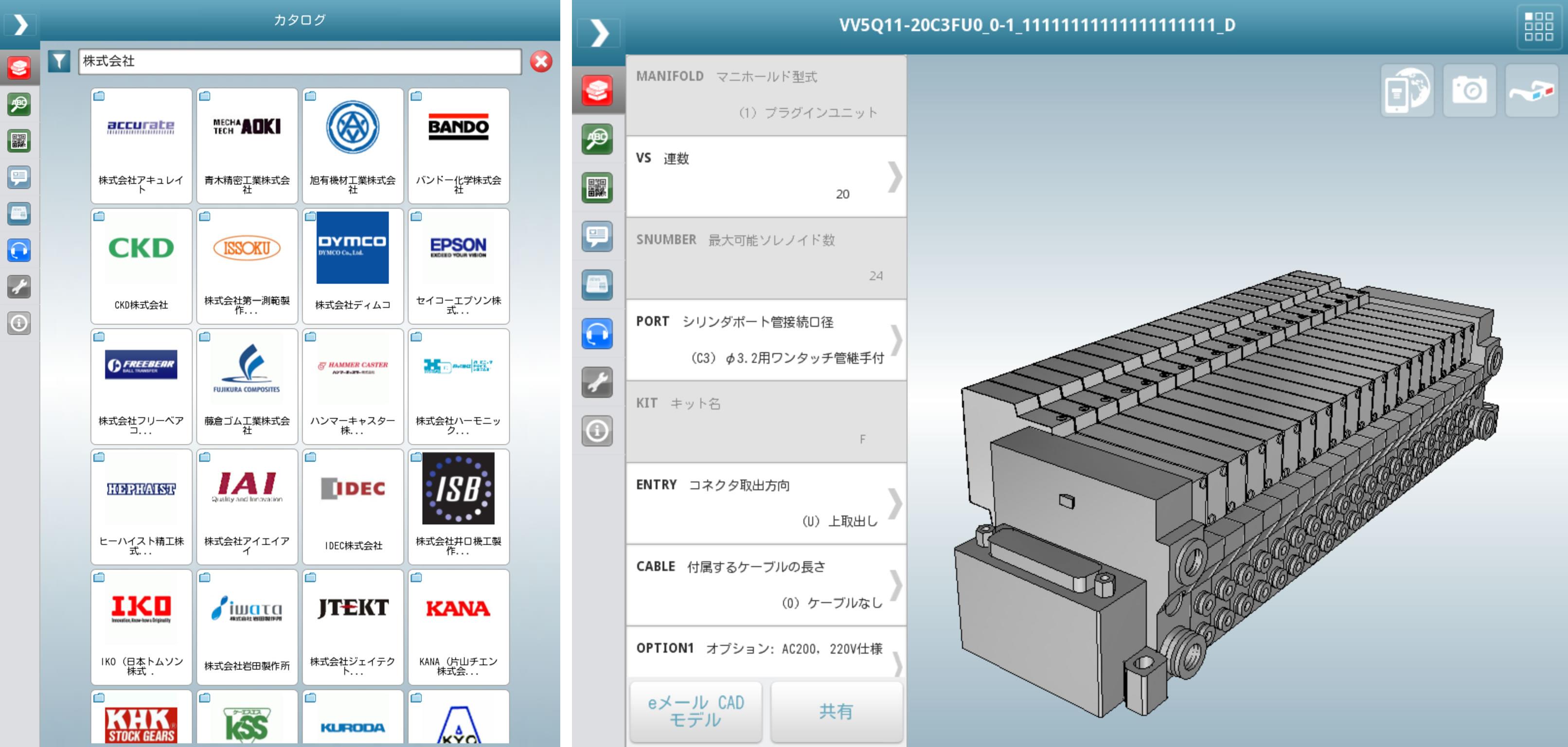 世界300社以上が掲載!機械部品メーカーの3D CADデータダウンロードアプリの配信開始