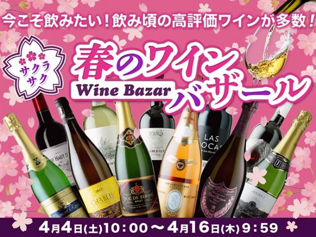 春のワインバザール