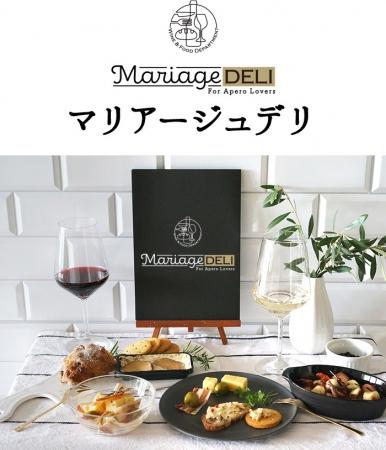 Mariage DELI(マリアージュ・デリ)