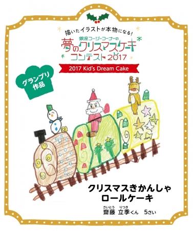 「夢のクリスマスケーキコンテスト 2017」グランプリ作品