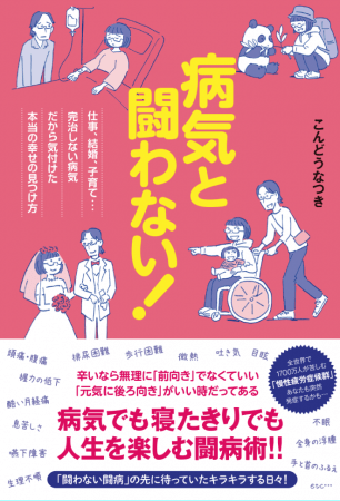 「病気と闘わない!」4月17日発売