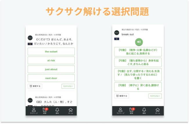 ユーザーの学習目的に合わせられるように、選択問題には、英訳・和訳の両方をご用意しています。