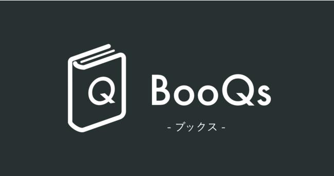 600万解答突破の英単語学習サービス『BooQs』が、英熟語問題集の提供を開始!