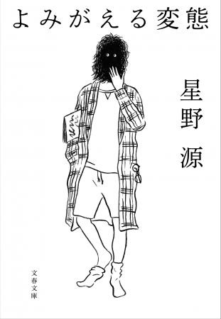 『よみがえる変態』(文春文庫)