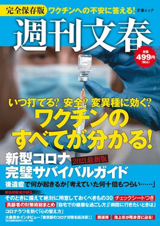 「週刊文春 新型コロナ 完璧サバイバルガイド 2021最新版」