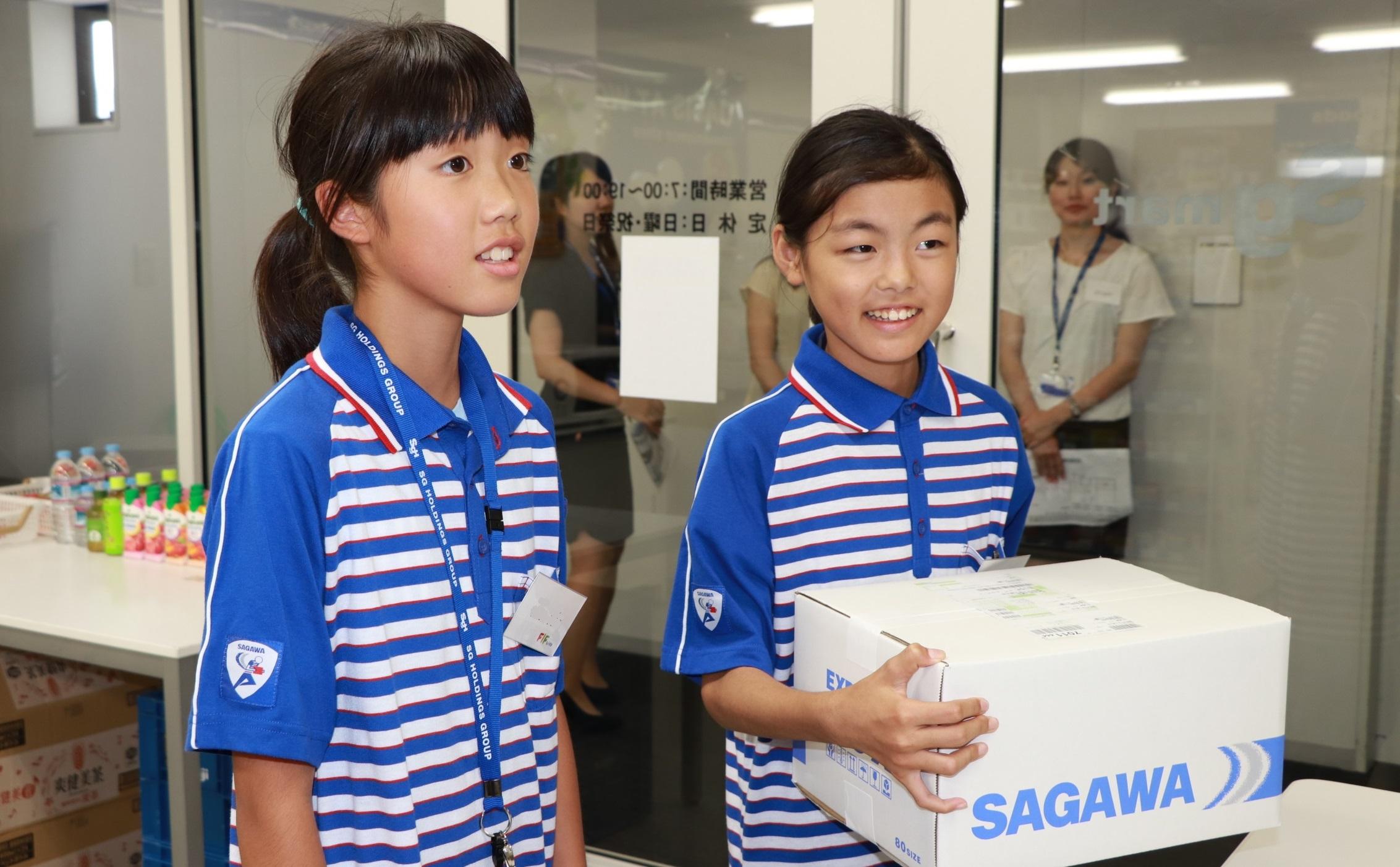 小学5、6年生20名募集! 佐川急便でグローバル化とIT化が進む『物流の最前線』を体験しよう! 8月2日(木)開催
