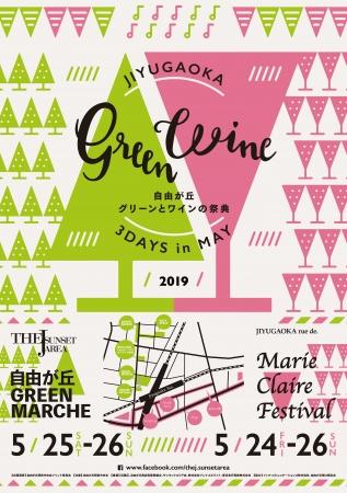 """グリーンを買って、ワインを飲もう!""""グリーンとワインの祭典""""、5月最後の週末に自由が丘で同時開催"""