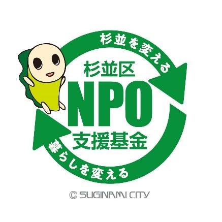 杉並区NPO支援基金ロゴ