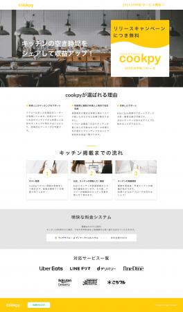 cookpy(スペース提供者向けLP)
