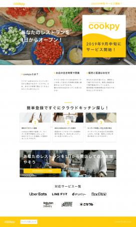 cookpy(ユーザー向けLP)