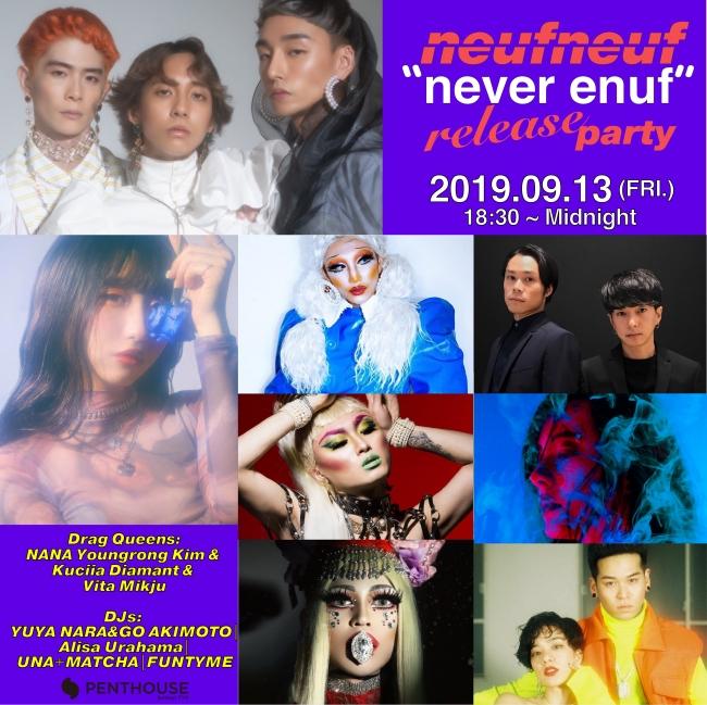 """9月13日に開催するneufneuf """"never enuf""""  Release Party"""