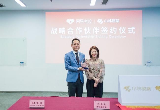網易考拉は小林製薬に2018年度「優秀合作パートナー賞」を授与