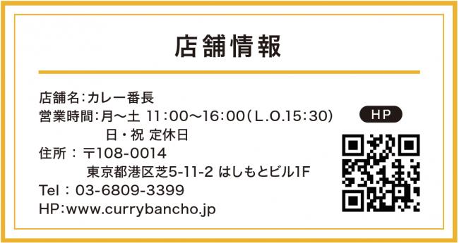 カレー屋の店舗情報