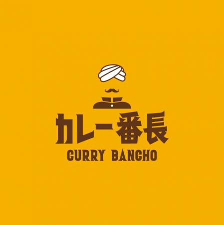カレー番長のロゴ