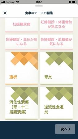アプリの選択画面のイメージ