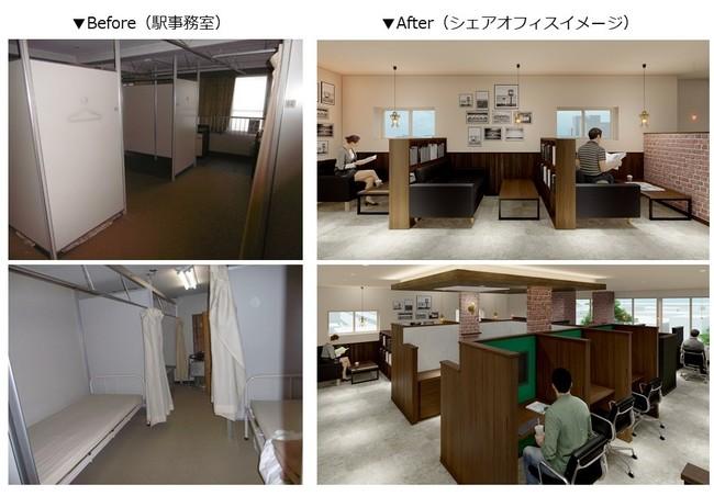 Osaka Metroの旧・駅事務室をフルリノベーション!『BIZcomfort四 ...